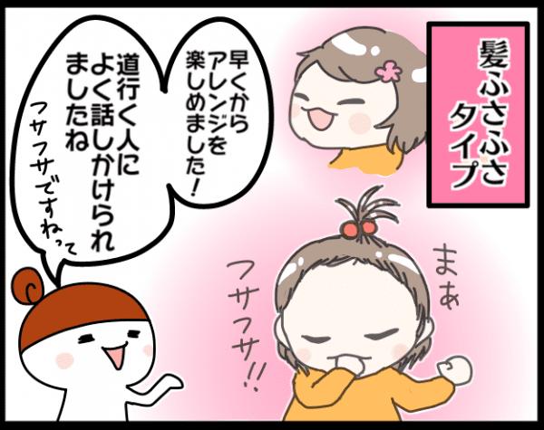 フサフサ or 少なめ!?赤ちゃんの毛量タイプがバラエティ豊かでかわいい?