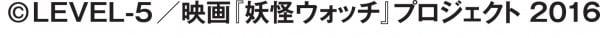 【権利表記】EYW2015_copyright_0901