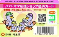 papamama-card