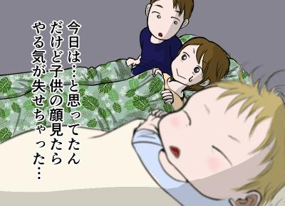 産後 セックスレス