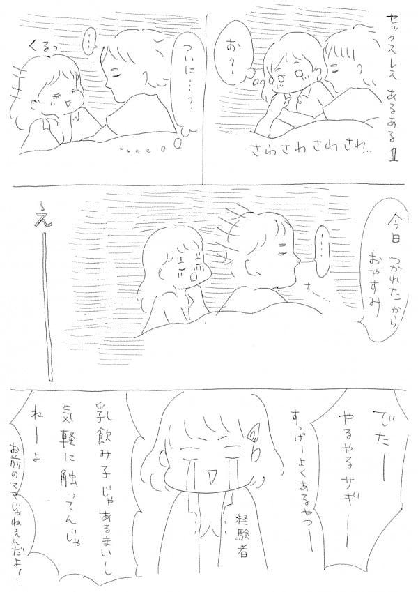 夫婦のセックスレス 漫画