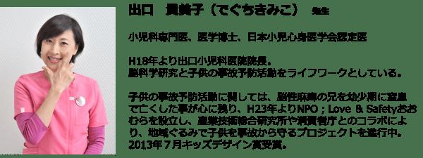 出口小児科医院院長 小児科専門医 出口貴美子先生の紹介画像