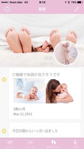 diary_ui_v1