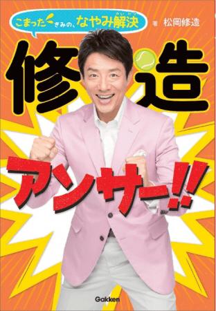 熱すぎる男ー松岡修三が小学生に直球で挑む