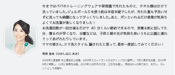 higashi_comment-1
