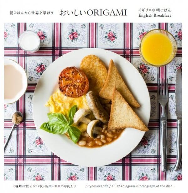 oishiorigami_h1