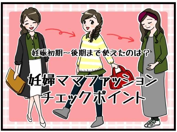 妊婦ファッション①
