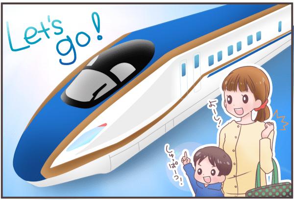 新幹線で子連れ帰省1