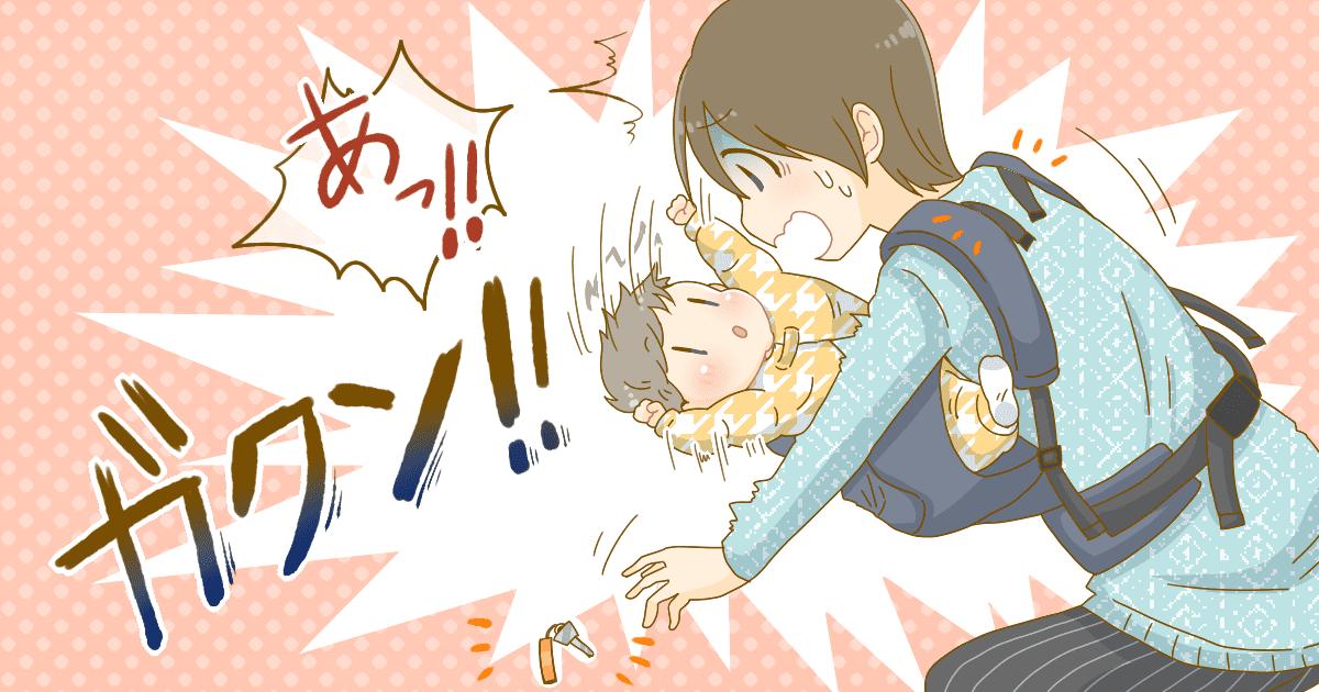 抱っこ紐①