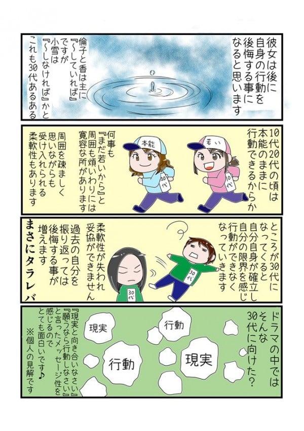 s-東京タラレバ娘改3