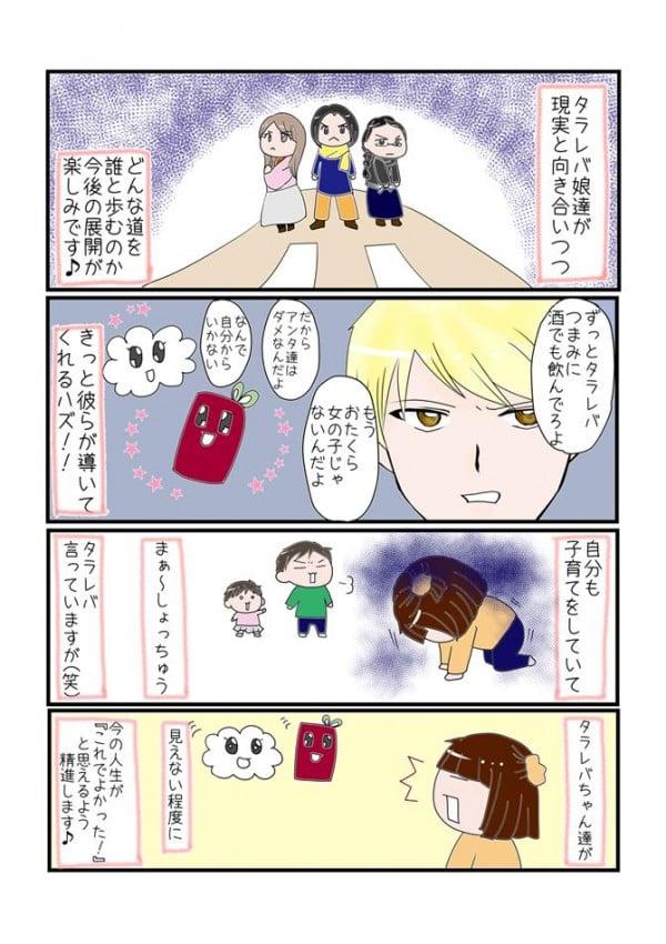 s-東京タラレバ娘改4
