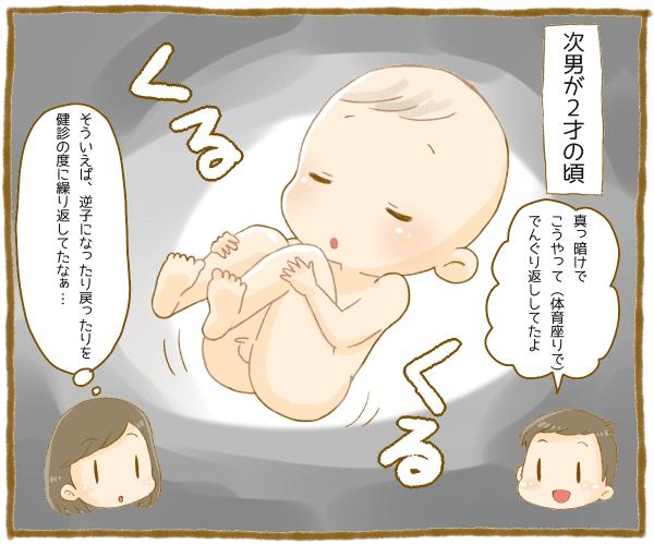 胎内記憶の感動エピソード イラスト2