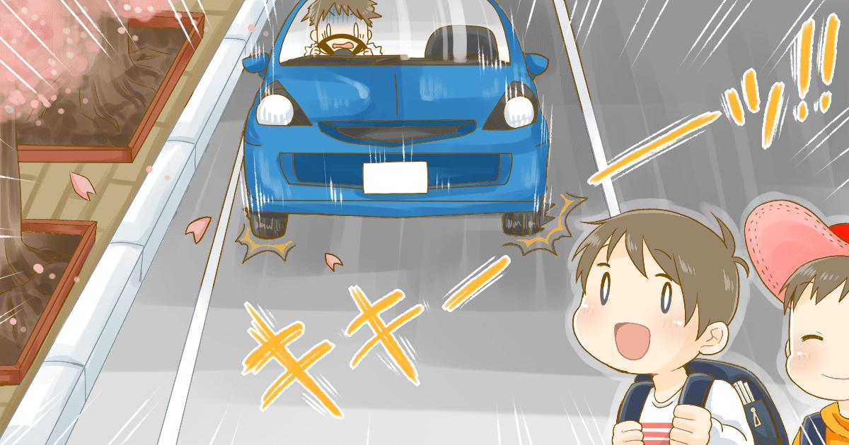 自動車事故①