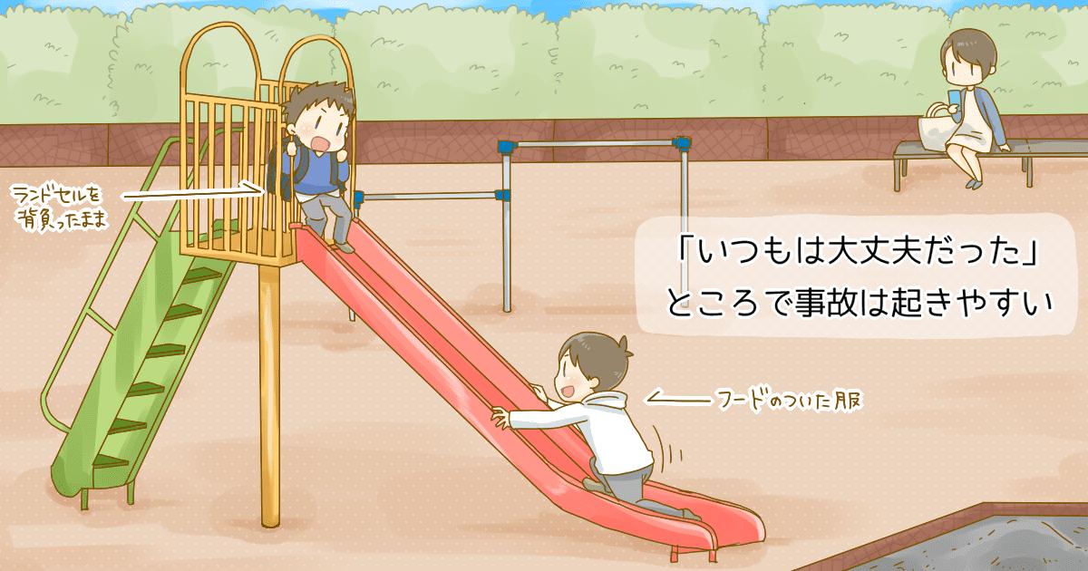 遊具の事故①