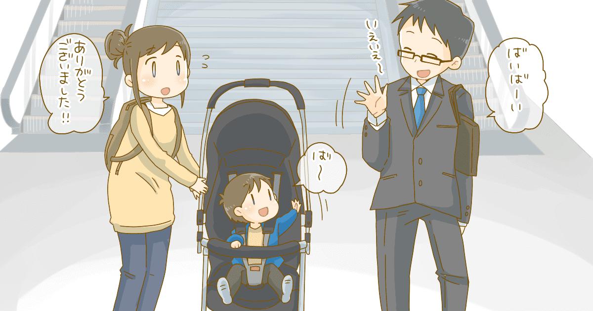 ベビーカー②