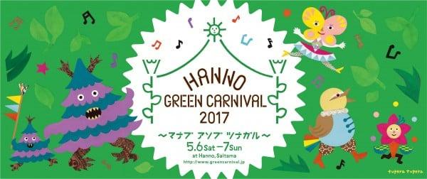 HGC2017_banner_0208