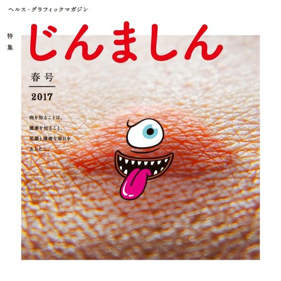 2017年4月発行の最新号は「じんましん」特集! お子さんの蕁麻疹にお悩みのご家庭はぜひご一読を。