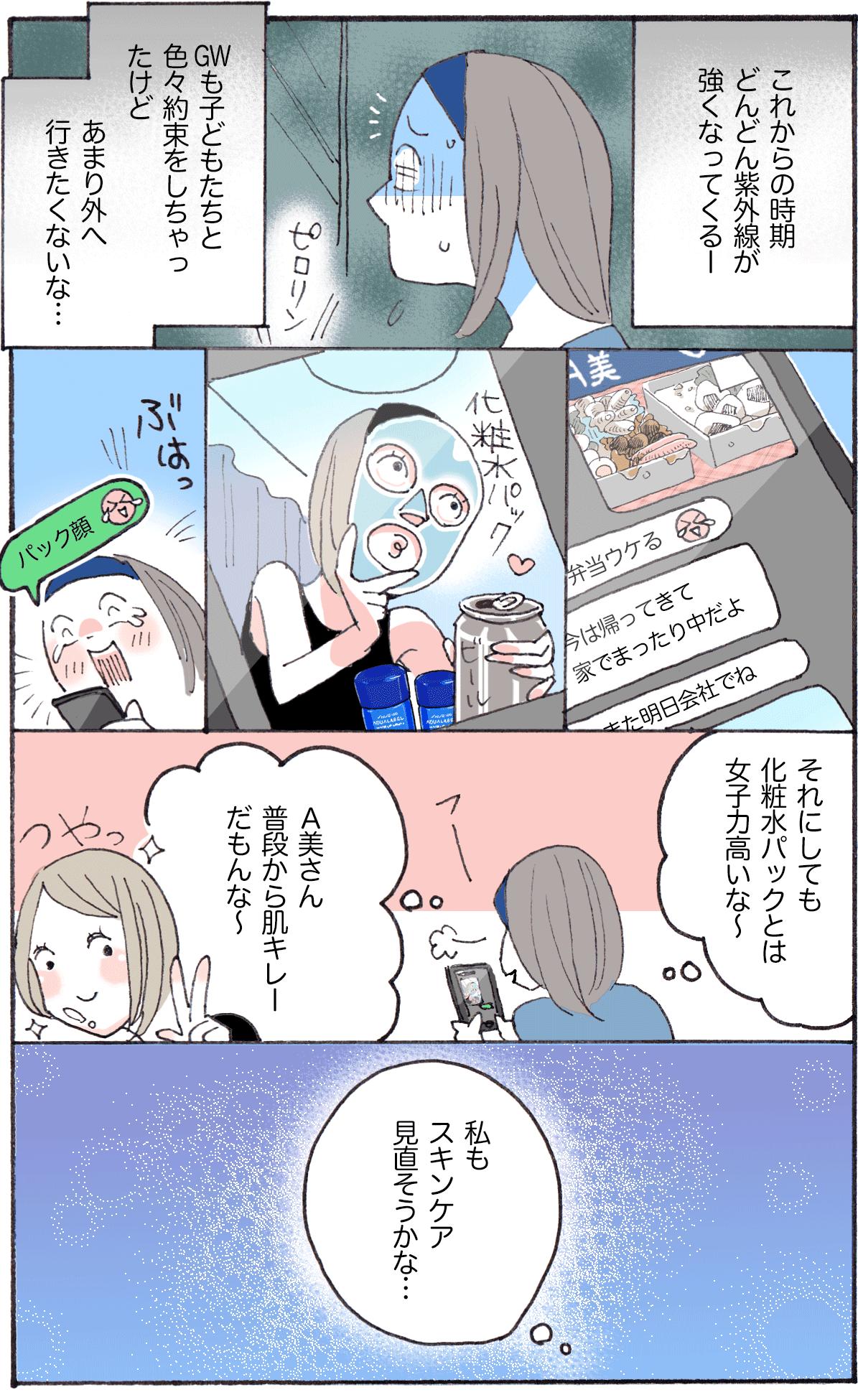 17_04_mamastar_Mstory04