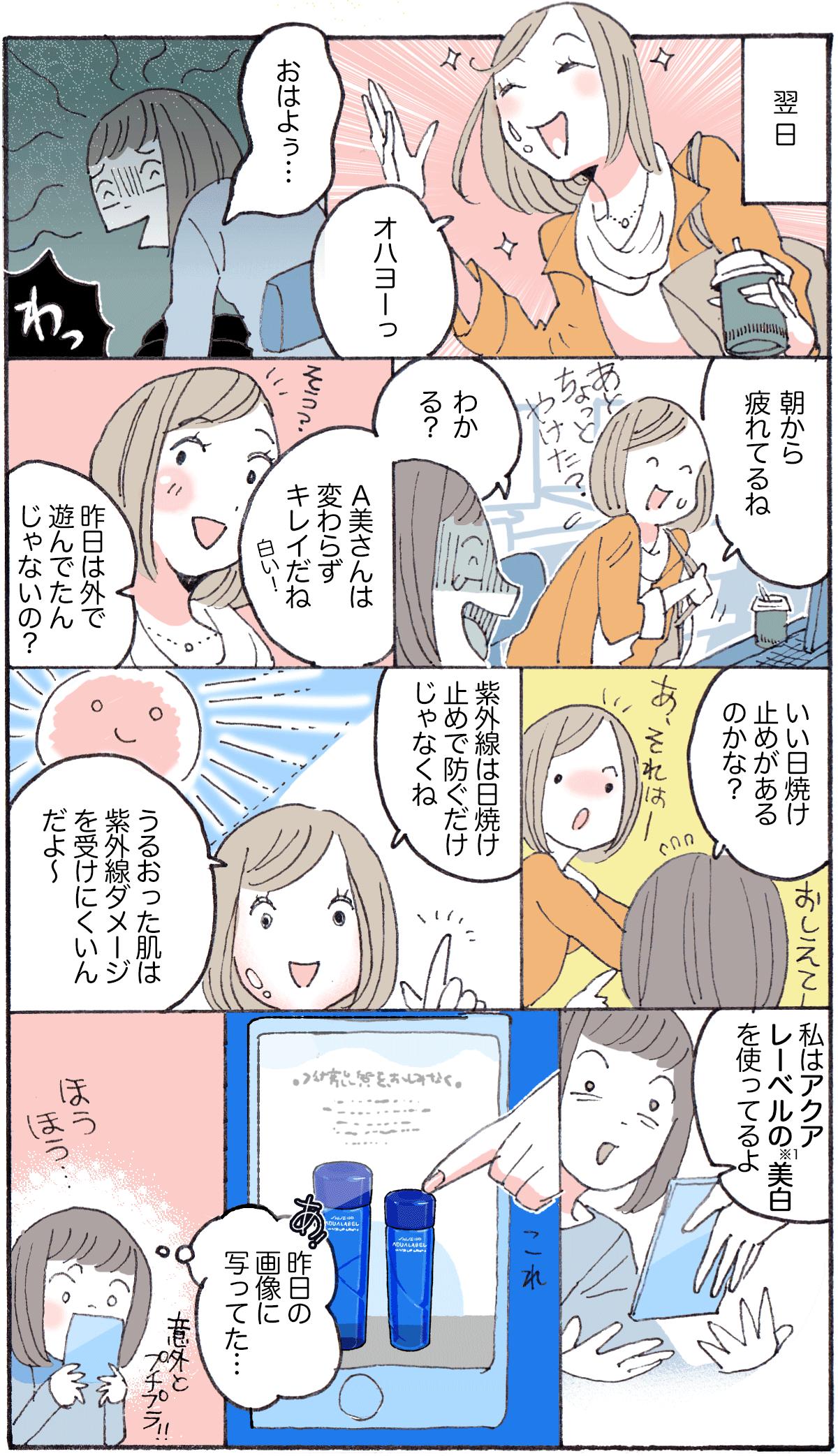 17_04_mamastar_Mstory05e