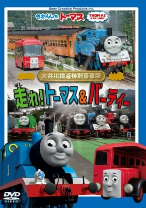 DVD_大井川_Cover-01
