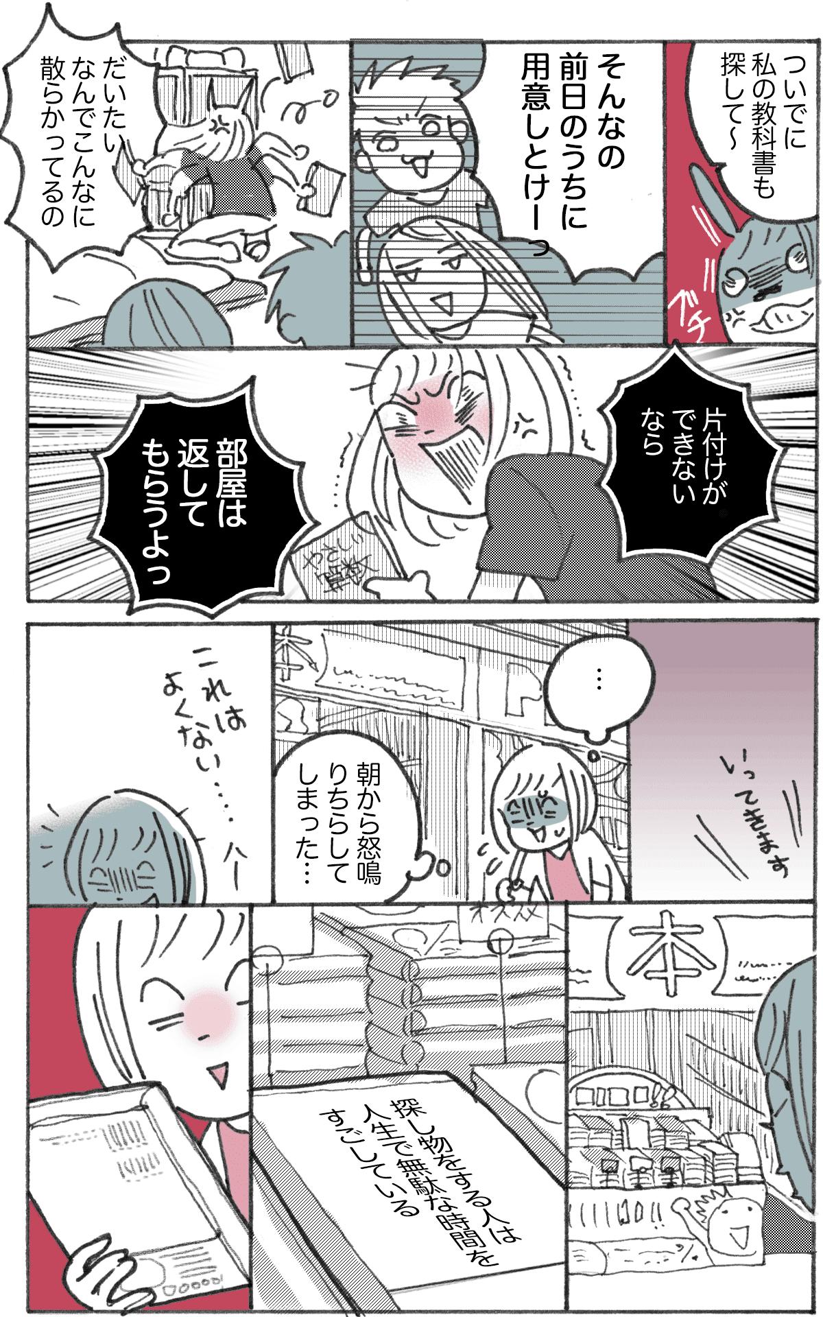 MK4_04
