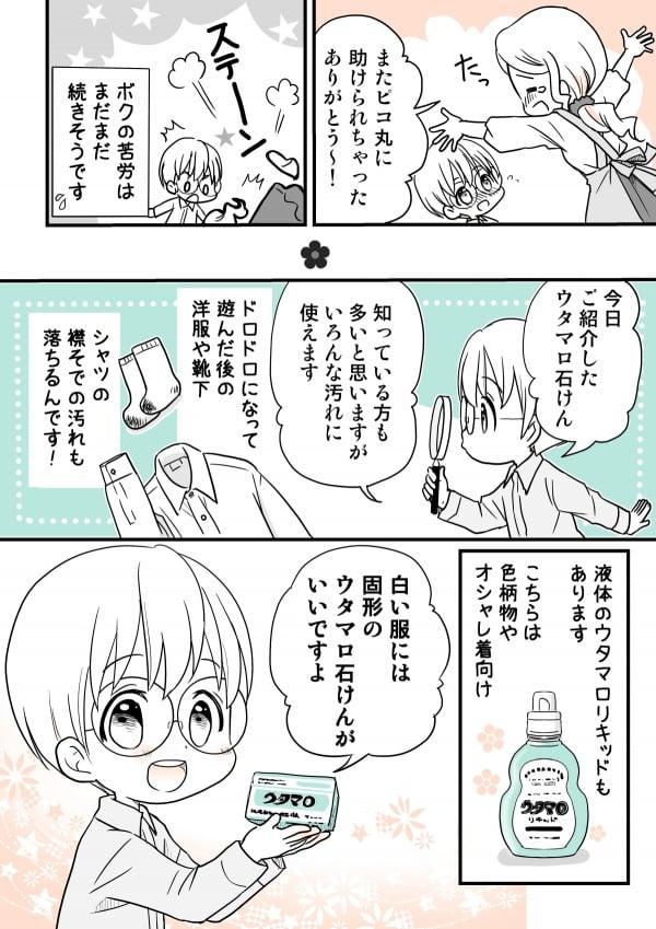 ピコ丸第1話_005