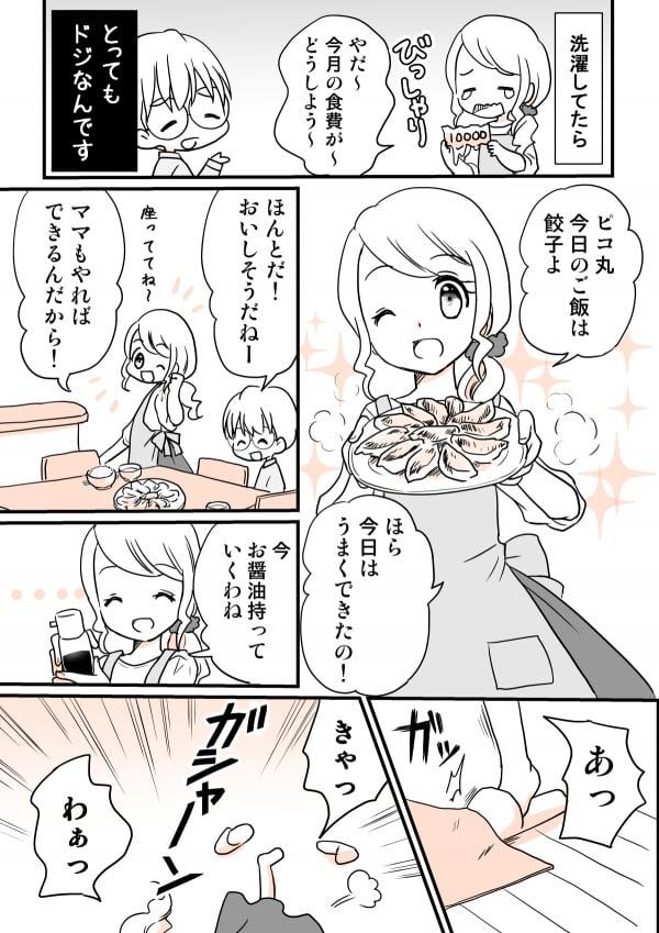 ピコ丸第1話_002