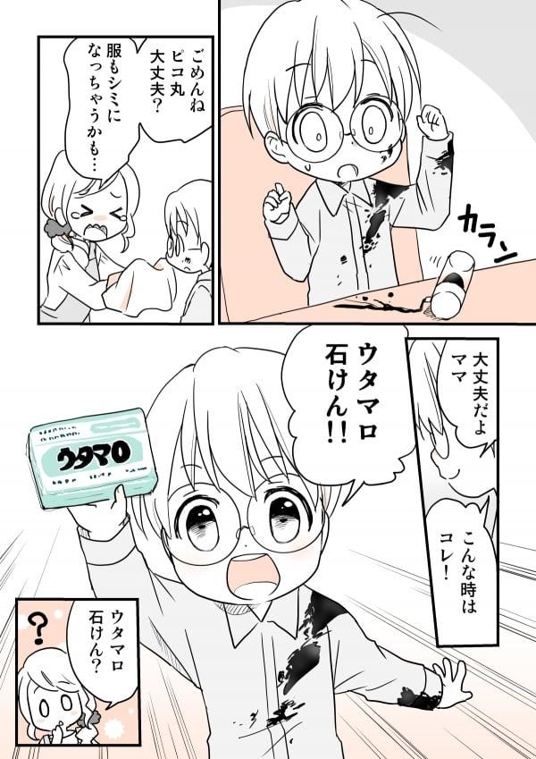 ピコ丸第1話_003