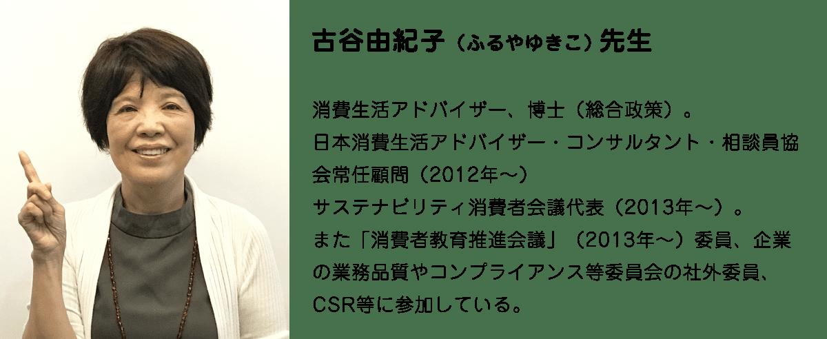 furuya_yukiko
