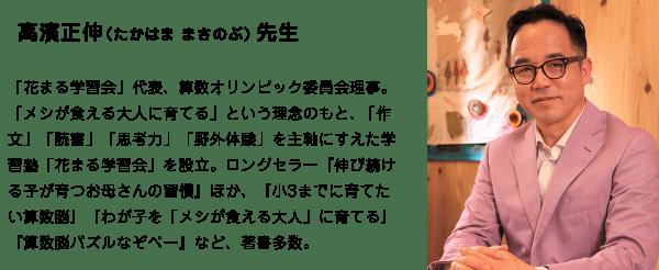 takahama_masanobu