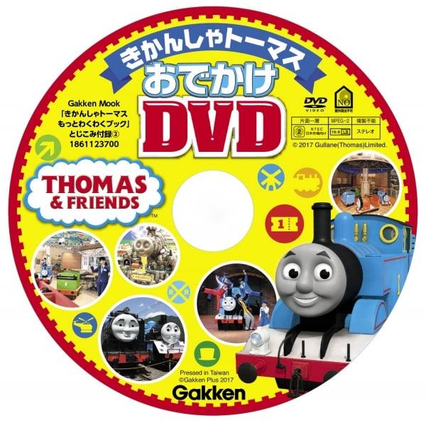 トーマスもっと_DVDs