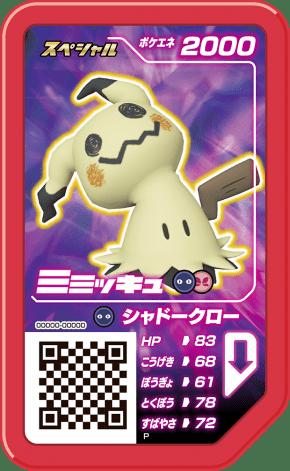 ©2017 Pokémon. ©1995-2017 Nintendo/Creatures Inc. /GAME FREAK inc. Developed by T-ARTS and MARV