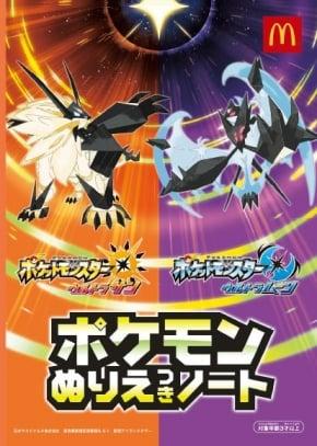 ©2017 Pokémon. ©1995-2017 Nintendo/Creatures Inc. /GAME FREAK inc.