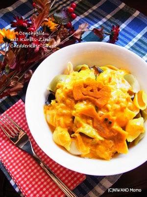 シナモンとチェダーチーズのかぼちゃクリームパスタ