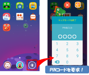 PinCode_unlock