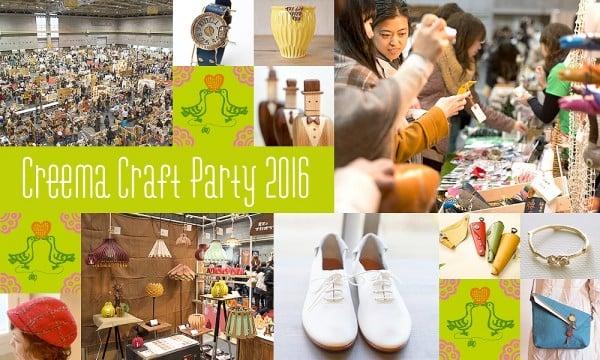 Creema Craft Party 2016