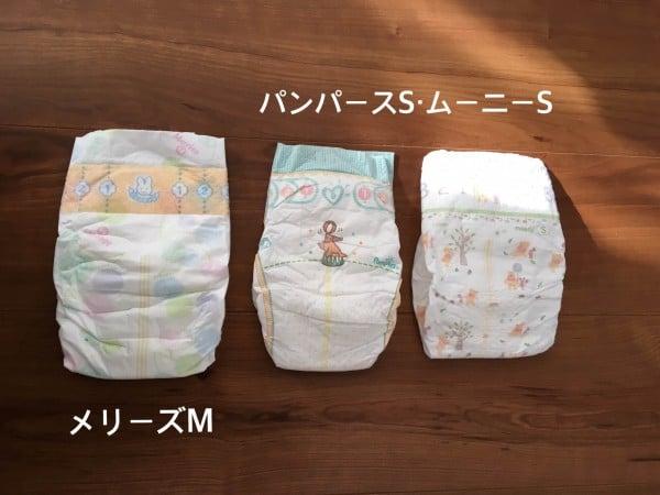 【オムツ調査レポート】パンパーステープSとムーニーS、メリーズMを比較してみました!画像4