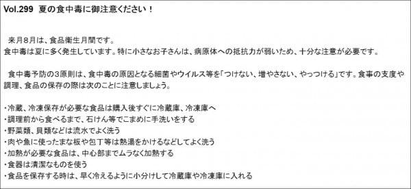 kodomo_anzen_mail